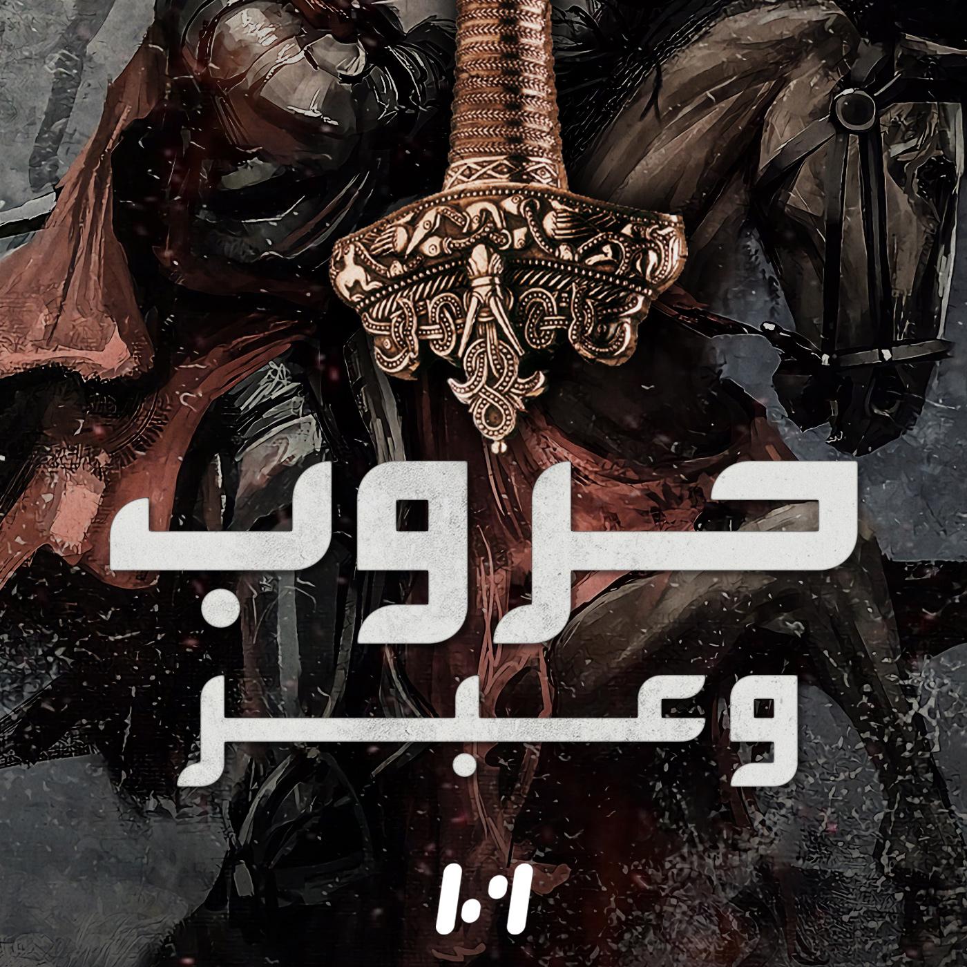 حـروب وعــبـــر