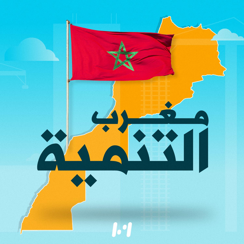 مغرب التنمية